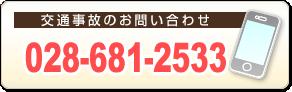 交通事故専門ダイヤル028-681-2533