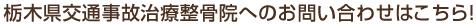 栃木県交通事故治療整骨院へのお問い合わせはこちら